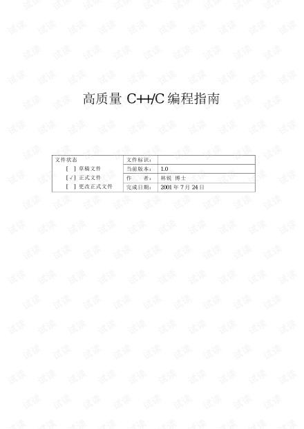 高质量C++ C编程指南