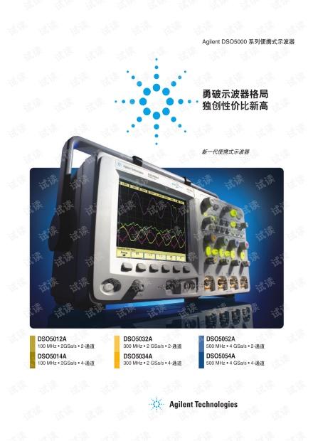 安捷伦 Agilent DSO5000 系列便携式示波器产品说明书.pdf