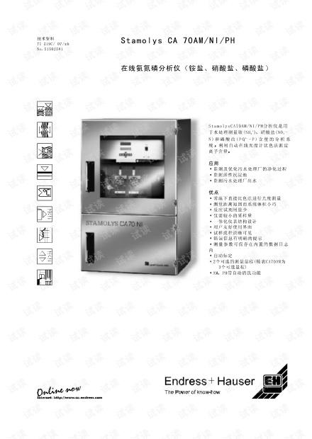 在线氨氮磷分析仪(铵盐,硝酸盐,磷酸盐).pdf.pdf