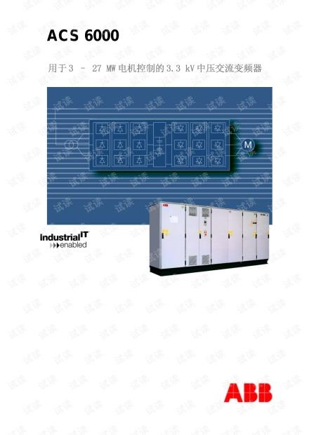 ABB 中压交流变频器ACS6000.pdf