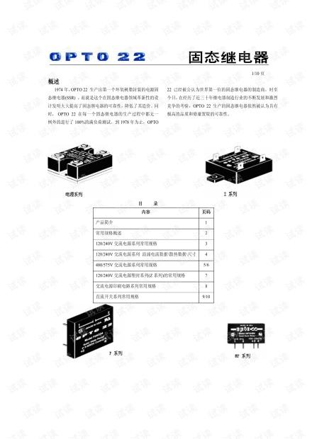 Opto 22固态继电器手册.pdf