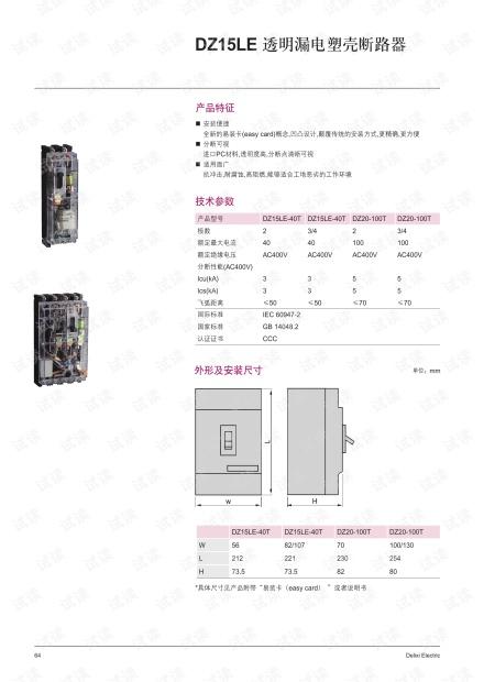 德力西DZ15LET透明剩余电流断路器.pdf
