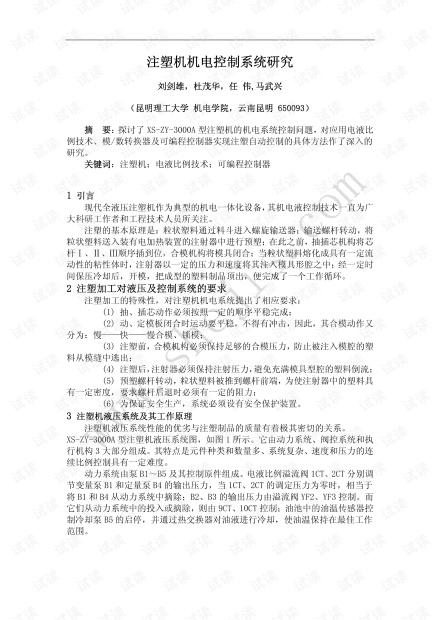 注塑机机电控制系统研究.pdf