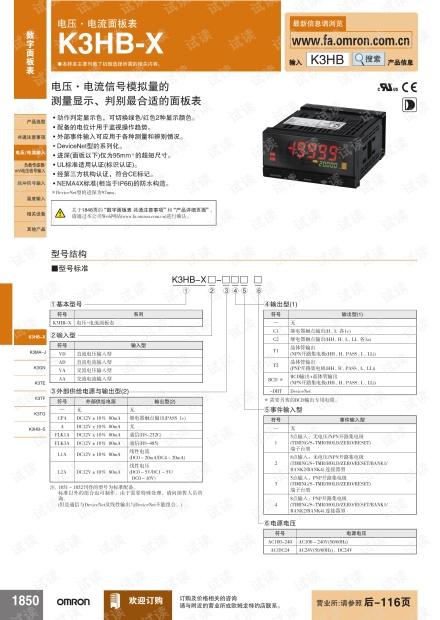 欧姆龙电压·电流面板表 K3HB-X.pdf