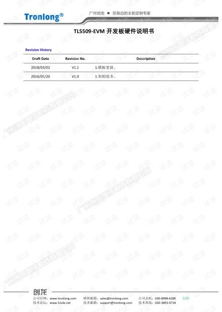 TMS320VC5509A TL5509-EVM开发板硬件说明书.pdf