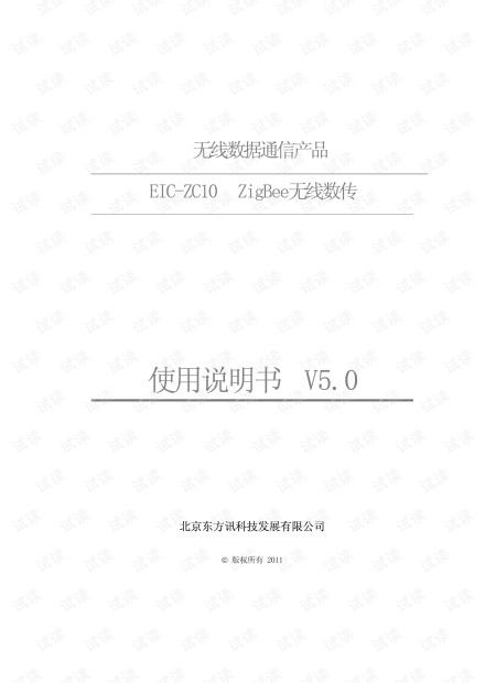 EIC-ZC10 ZIGBEE使用说明书.pdf