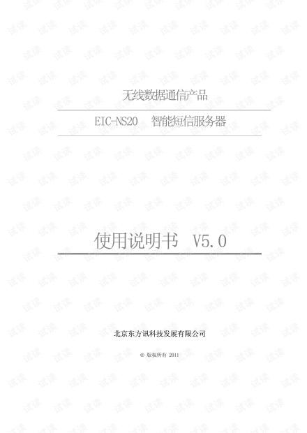 EIC-NS20智能短信服务器使用说明书.pdf
