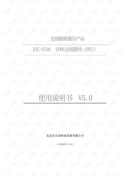EIC-CG16无线数传DTU使用说明书.pdf