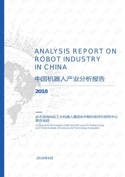 2018年中国机器人产业分析报告(中文电子版).pdf