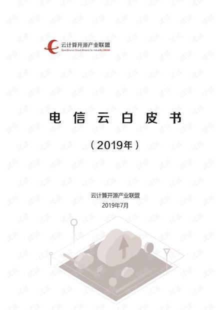 电信云白皮书.pdf