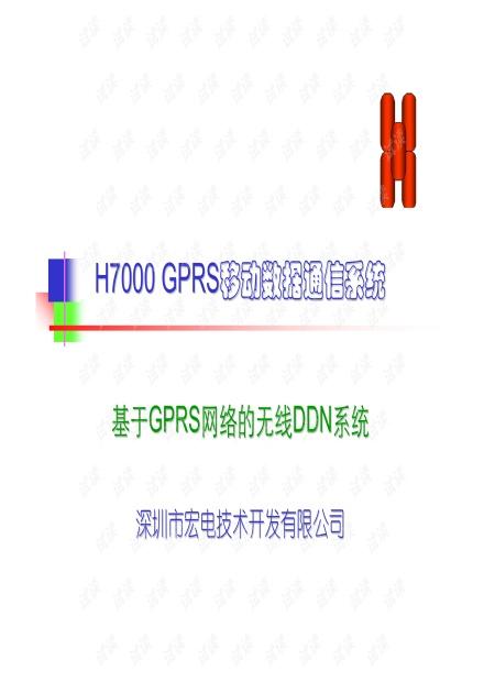 宏电H7000 GPRS无线数据通信系统应用.pdf