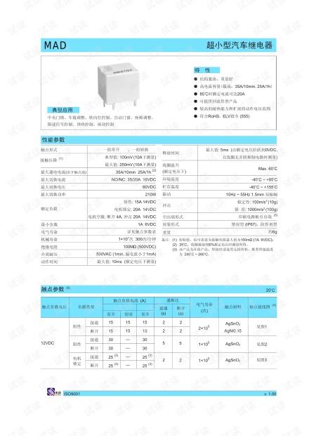 美硕 MAD 汽车类继电器 产品说明.pdf