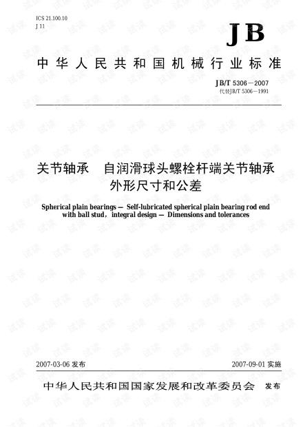 JB/T 5306-2007 关节轴承 自润滑球头螺栓杆端关节轴承 外形尺寸和公差.pdf