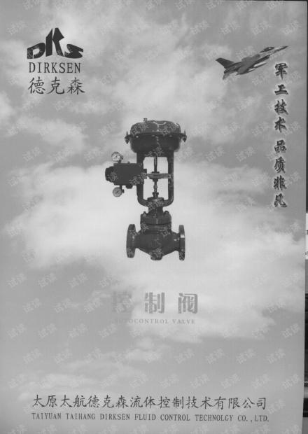 太原太航德克森产品样本.pdf