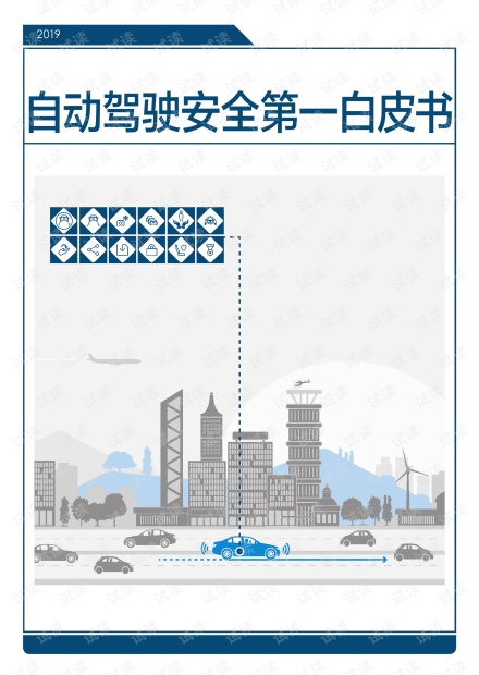 Safety_First_for_Automated_Driving_handover_to_PR_cn.pdf