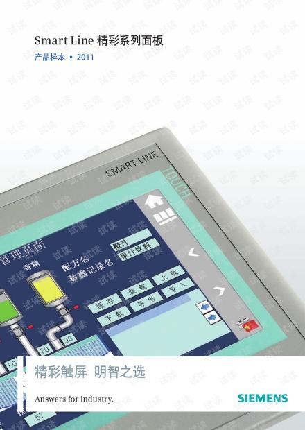 西门子 Smart Line精彩系列面板产品样本.pdf