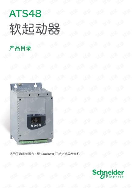 ATS48产品目录-设计院专用.pdf