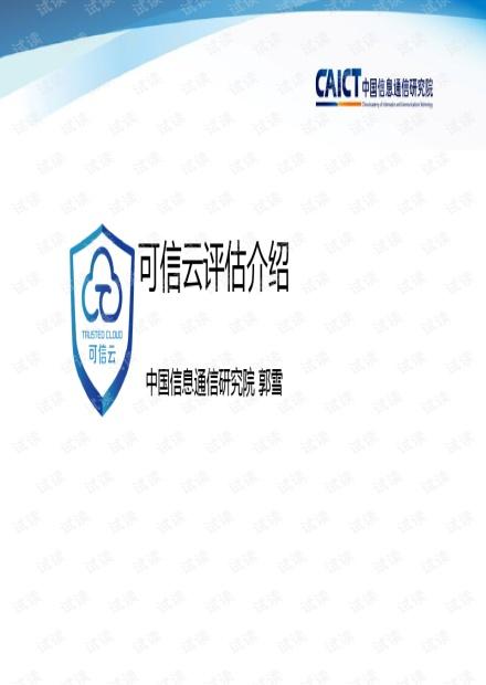 云计算风险评估方法-云计算开源产业联盟.pdf
