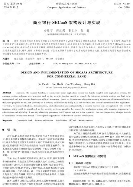 商业银行SECaaS架构设计与实现.pdf