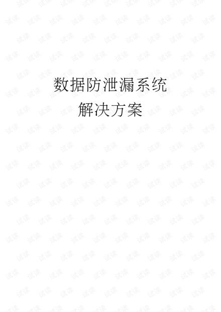 数据防泄漏系统解决方案.pdf