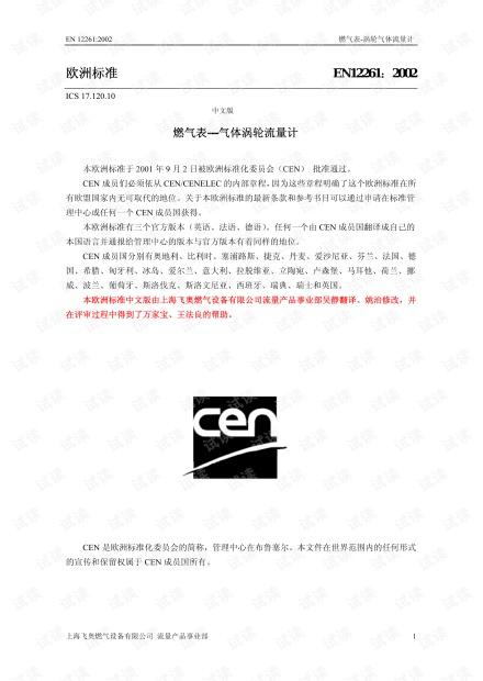 EN12261-2002气体涡轮流量计中文版.pdf