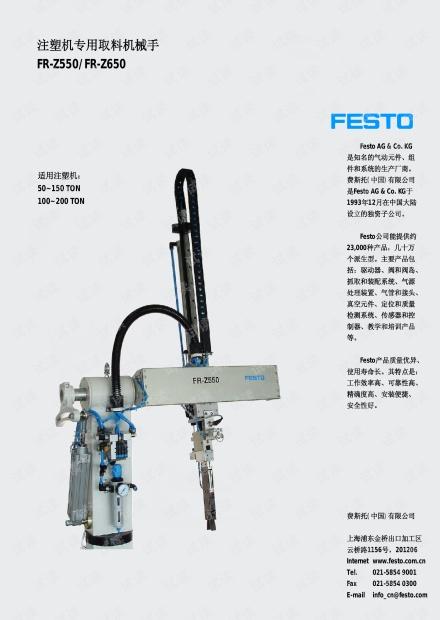Festo注塑机专用取料机械手.pdf