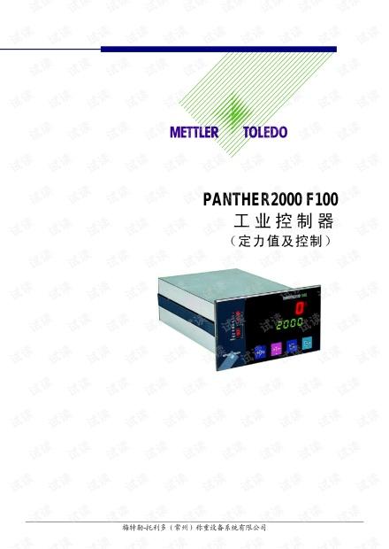 PANTHER2000 F100  工业控制器.pdf