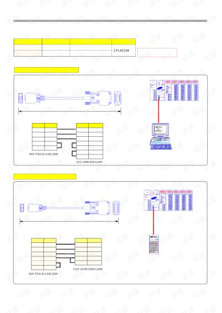 三星系列PLC通讯线连接资料.pdf