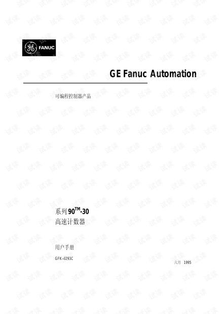 GE智能平台 Series 90-30系列高速计数器模块用户指南.pdf