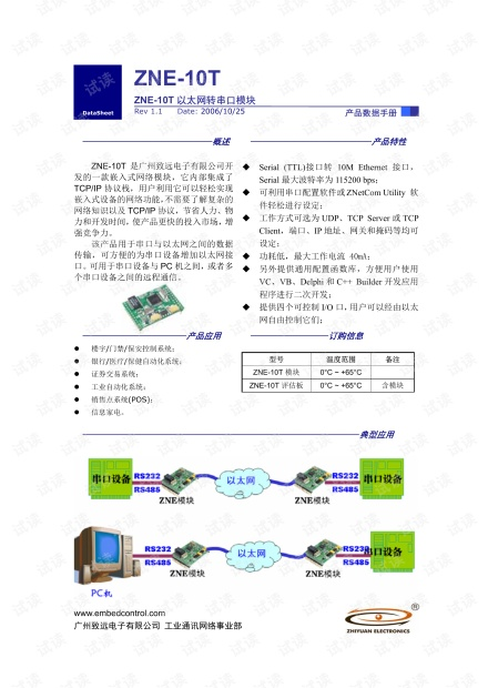 广州致远 ZNE-10T以太网转串口模块数据手册v1.1.pdf