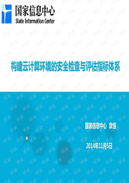 构建云计算环境的安全检查与评估指标体系.pdf