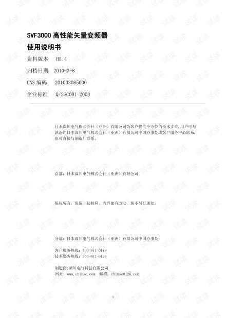 深川SVF3000高性能矢量变频器使用说明书.pdf