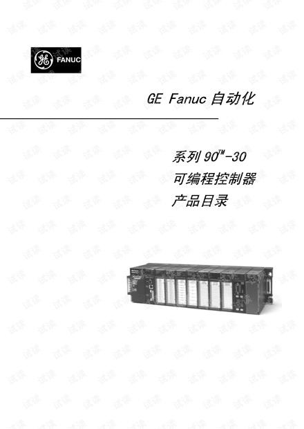 GE 90-30 中文手册.pdf