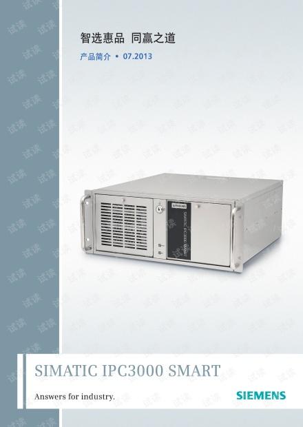 西门子SIMATIC IPC3000 SMART产品简介.pdf