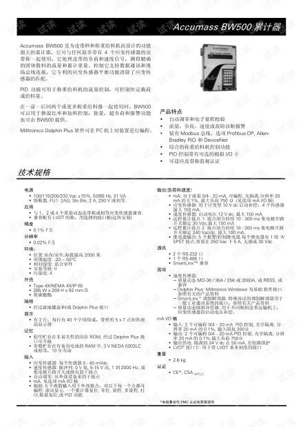 西门子BW500产品说明.pdf