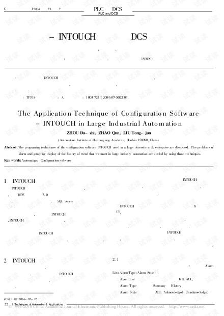 组态软件-INTOUCH在大型DCS中的应用技巧.pdf