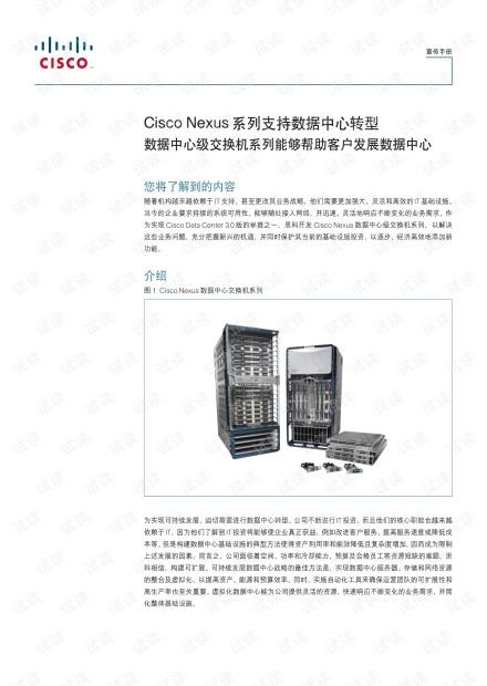 思科 Cisco Nexus系列支持数据中心转型.pdf