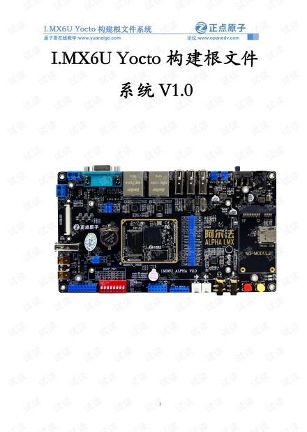 【正点原子】I.MX6U Yocto构建根文件系统V1.0.pdf