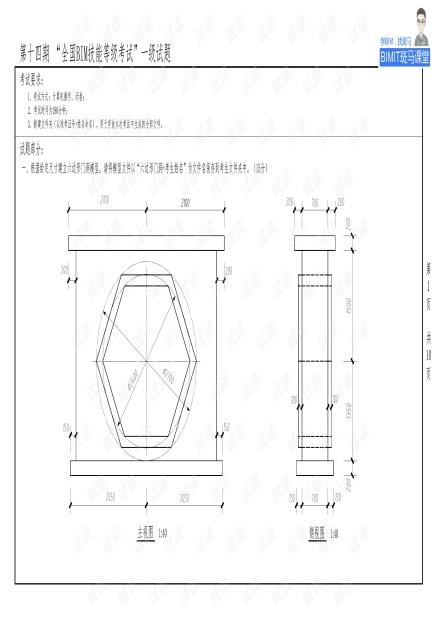 14.第十四期全国BIM技能等级考试一级试题.pdf