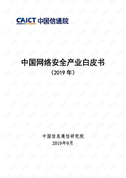 2019中国网络安全产业白皮书.pdf