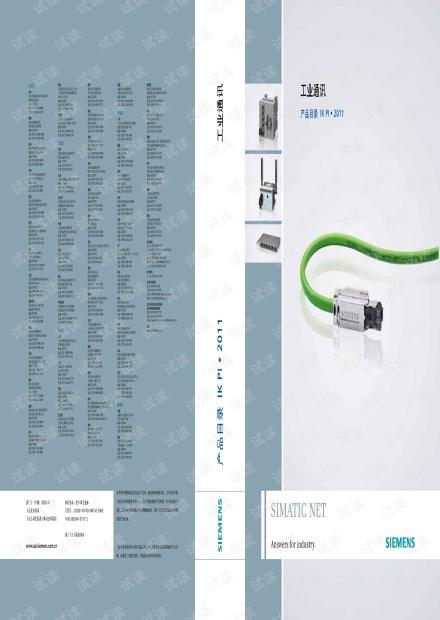 西门子工业通讯产品目录.pdf