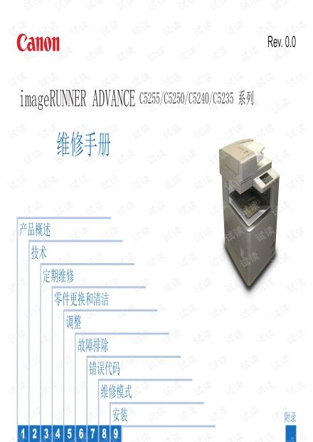 iR  C5255 C5250 C5240 C5235 维修手册(中文版).pdf
