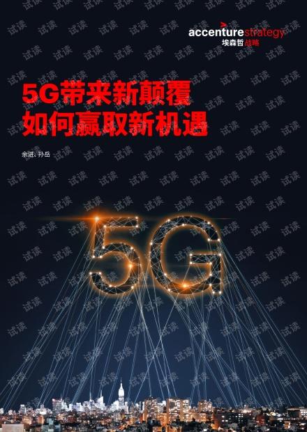 埃森哲 - 5G带来新颠覆 如何赢取新机遇.pdf