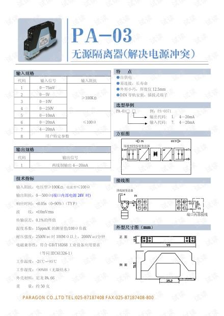 帕罗肯PA-03无源隔离器(解决电源冲突).pdf