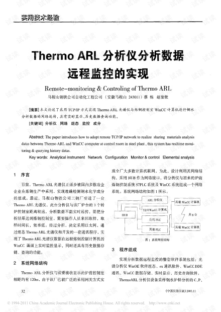 Thermo ARL分析仪分析数据远程监控的实现.pdf