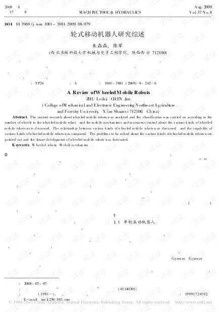 轮式移动机器人研究.pdf