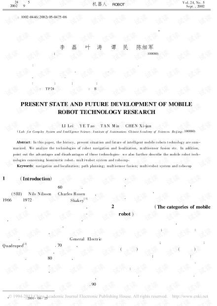 移动机器人技术研究现状雨未来.pdf