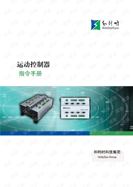 和利时(HOLLiAS)MC运动控制器指令手册.pdf