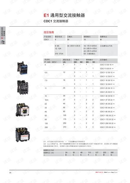 德力西CDC1 系列交流接触器.pdf