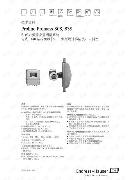 恩德斯豪斯Proline Promass 80S/83S质量流量计样本.pdf